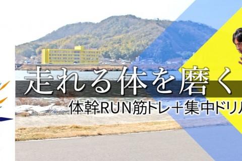 【4/4福山市】体幹RUNトレ+ドリルセミナーand練習会