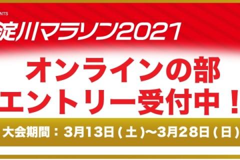 なにわ淀川マラソン2021~オンラインの部~