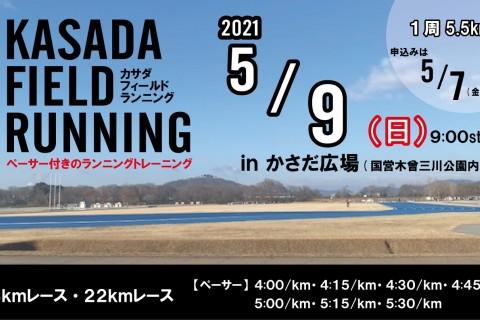 5/9(日)【ロング走!ペーサー付き!】カサダ☆春フィールドランニング