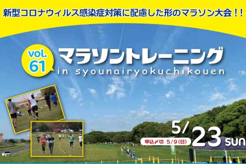 第61回マラソントレーニング in 庄内緑地