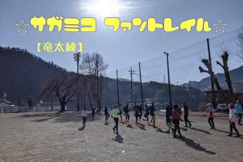 【竜太練】☆相模湖FUN TRAIL☆