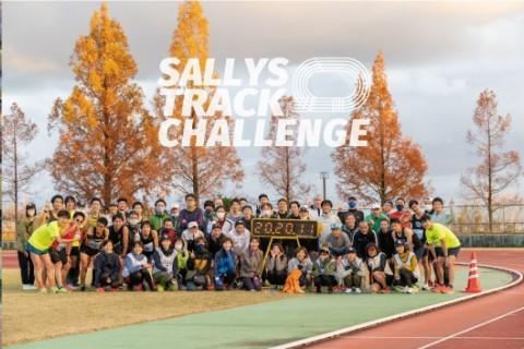 第5回 SALLYS TRACK CHALLENGE