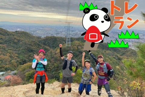 【TSS】中山連山⇒廃線跡トレイル⇒JR武田尾往復