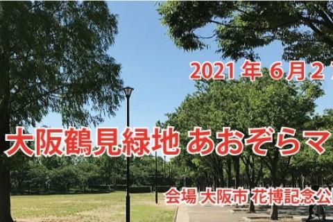 第4回 大阪鶴見緑地 あおぞらマラソン