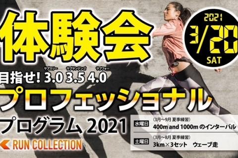 3/20(土)【プロフェッショナルプログラム2021トレーニング体験会】