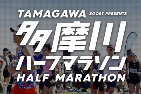 多摩川ハーフマラソン2021(春)