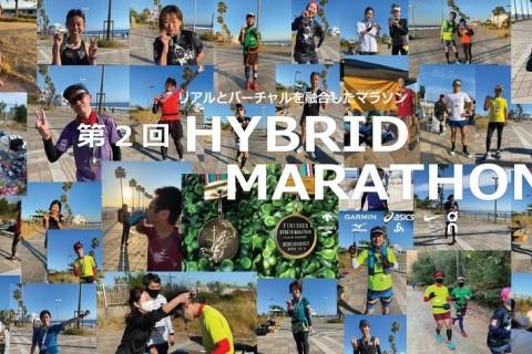 第2回ハイブリッドマラソン in HAT神戸