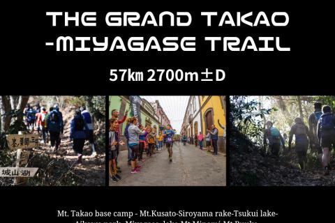 THE GRAND TAKAO-MIYAGASE TRAIL 57KM