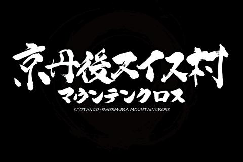 京丹後スイス村マウンテンクロスレース試走会