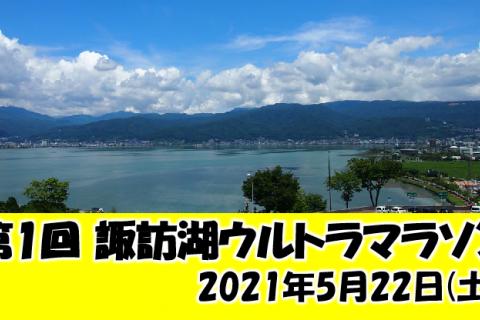 【ボランティア募集】日本を走ろう 第1回諏訪湖ウルトラマラソン