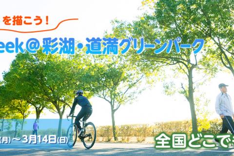 【リアルフィニッシュ申込専用】スポーツweek@彩湖・道満グリーンパーク