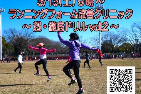 3/13(土)ランニングフォーム改善クリニック~超・徹底ドリル編vol.2~