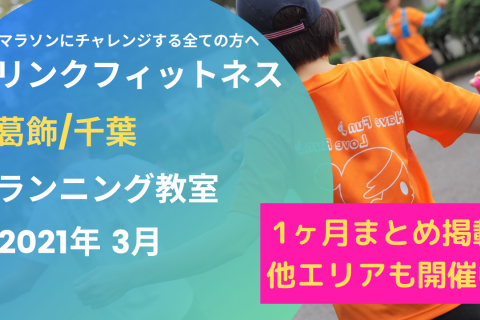 リンクフィットネス東京葛飾区/千葉ランニング教室2021年3月開催情報