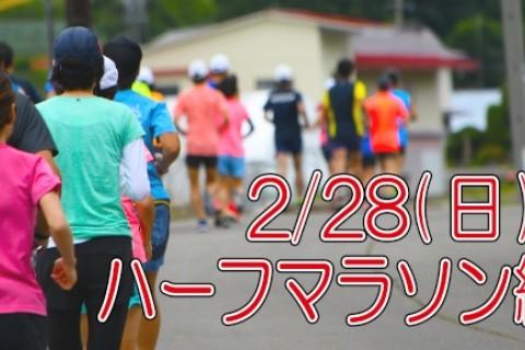 【2/28(日)】木下裕美子のハーフマラソン練習会