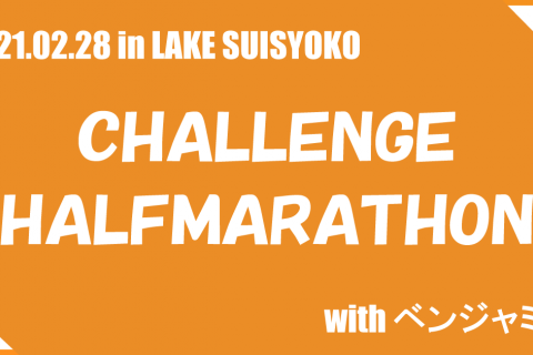 CHALLENGE HALFMARATHON with ベンジャミン