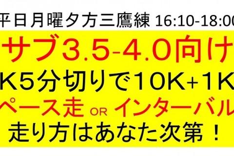 K5分切り11K「サブ3.5ペース走 or サブ4インターバル」(体幹トレ付き)
