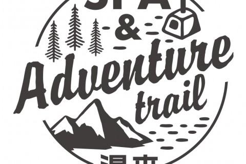 湯来SPA&ADVENTURE TRAIL 2021【広島県内在住限定】