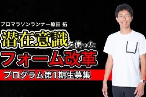 【満席】第一期生募集プロマラソンランナー原田拓の潜在意識を使ったフォーム改革 プログラム