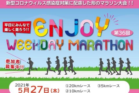 第36回エンジョイヘイジツマラソン