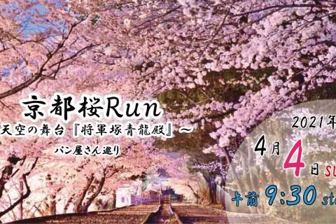4/4(日)【京都☆桜RUN】天空の舞台『将軍塚青龍殿』~パン屋さんめぐり付き♪