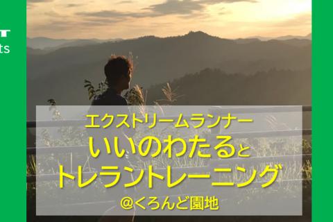 【3/28大阪・くろんど園地10km】第2回いいのわたるトレラントレーニング【初心者歓迎】