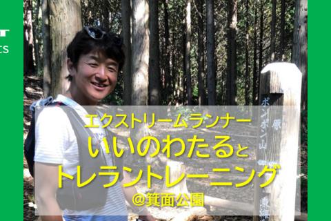 【3/27大阪・箕面公園20km】第2回いいのわたるトレラントレーニング【大会出場を目指す方へ】