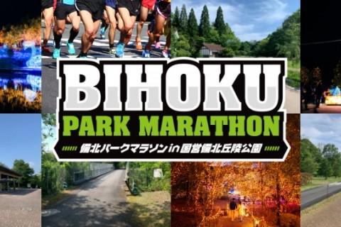 【4月延期開催】第1回 BIHOKUパークマラソン in 国営備北丘陵公園