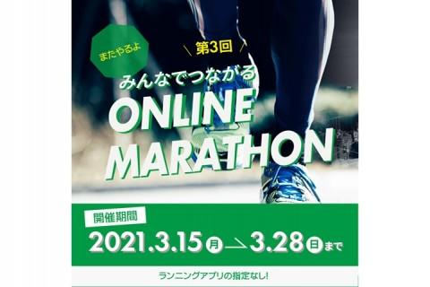 【みんなでつながるオンラインマラソン】第3回 チャレンジ5km + またまた勝手にグループ対抗戦