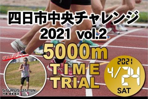 4/24(土)【四日市中央チャレンジ2021 5000mタイムトライアル】