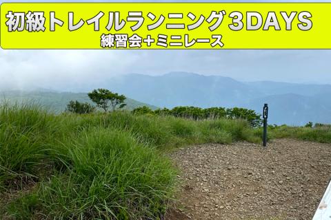 【レース出走権付き】初級トレランレース完走講座