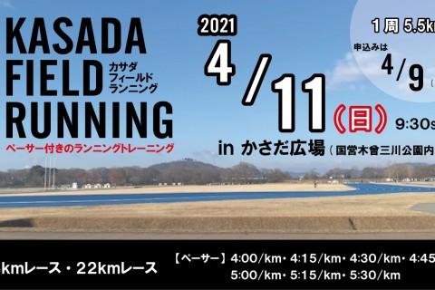 4/11(日)【ロング走!ペーサー付き!】カサダ☆フィールドランニング