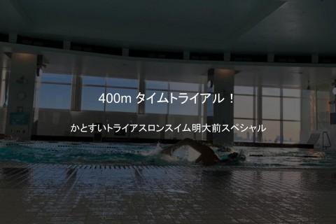 400mタイムトライアル!かとすいトライアスロンスイム明大前スペシャル