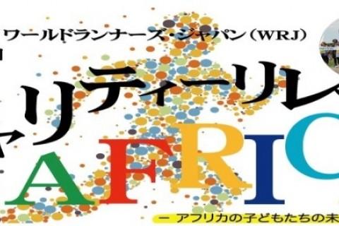 第13回 チャリティーリレー for AFRICA