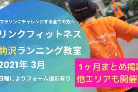 リンクフィットネス東京駒沢公園開催ランニング教室2021年3月開催情報、日程によりフォーム解析有り