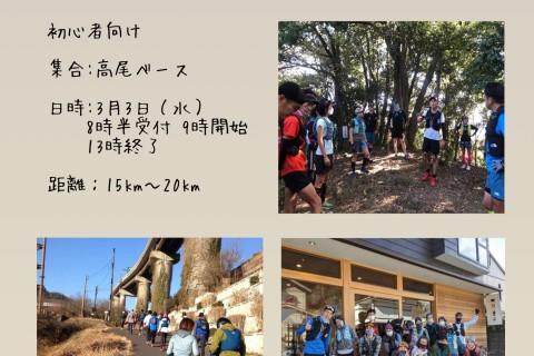 【竜太練】初級高尾平日トレイル
