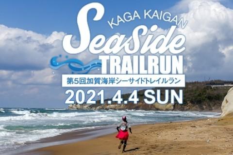 第5回 加賀海岸シーサイドトレイルラン 〜 一般の部