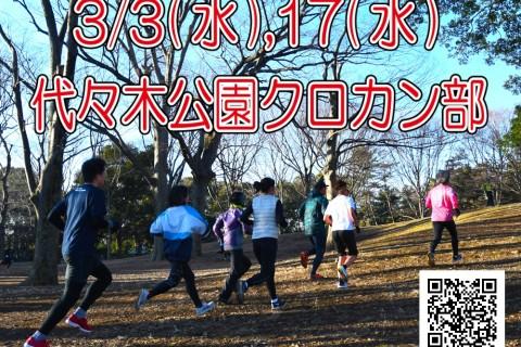 【3/3(水),17(水)】木下裕美子の代々木公園クロカン部