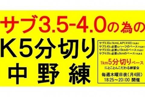 K5分切り10K「サブ3.5ペース走 or サブ4インターバル」