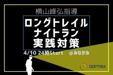 【横山峰弘指導】ロングトレイル・ナイトラン実践対策