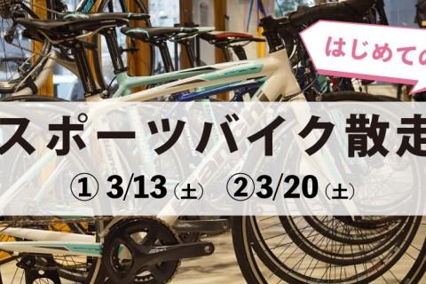 【初心者向け】3/20開催 はじめてのスポーツバイク散走
