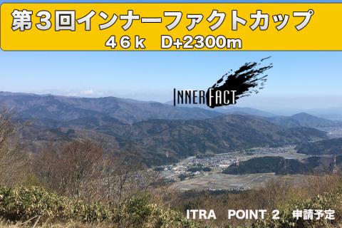 【ボランティア募集】第3回インナーファクトカップ46k D+2300m