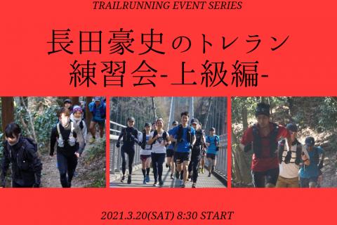 3/20(土)長田豪史のトレイルランニング練習会in高尾-上級編-