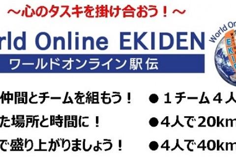 心のタスキを掛け合おう! 第1回World Online EKIDEN 2021