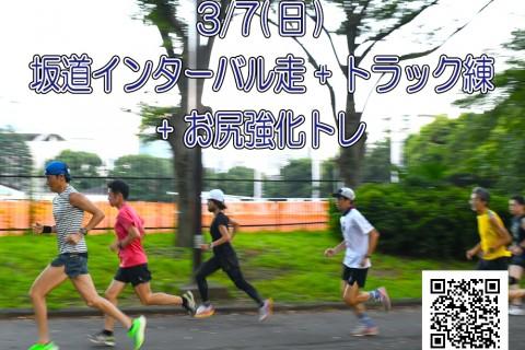 【3/7(日)】坂道インターバル走+平坦1km+お尻強化トレ ※内容が一部変更となっています