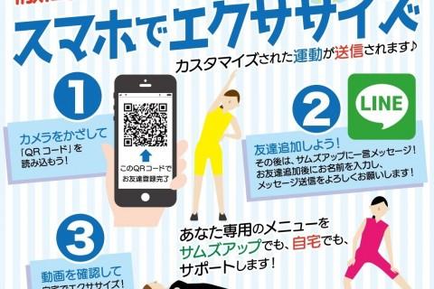 """オンライン""""おうちdeエクササイズ""""レッスン体験 ~主催:サムズアップ"""
