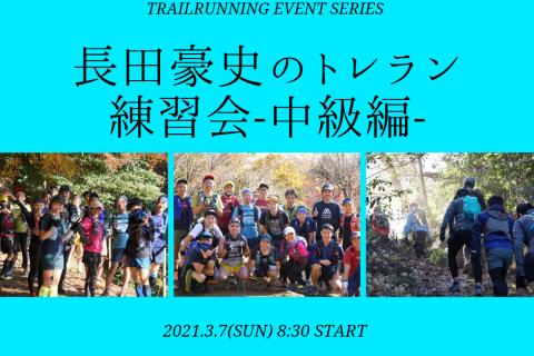 3/7(日)長田豪史のトレイルランニング練習会in高尾-中級編-