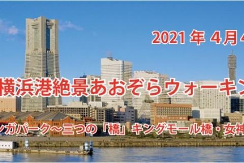 第2回 横浜港絶景あおぞらウォーキング大会