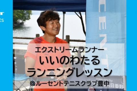 【3/27大阪・豊中】第2回いいのわたるランレッスン【初心者歓迎】