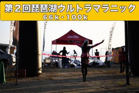 【ボランティア募集】4/29(祝) 琵琶湖ウルトラマラニック60k 100k