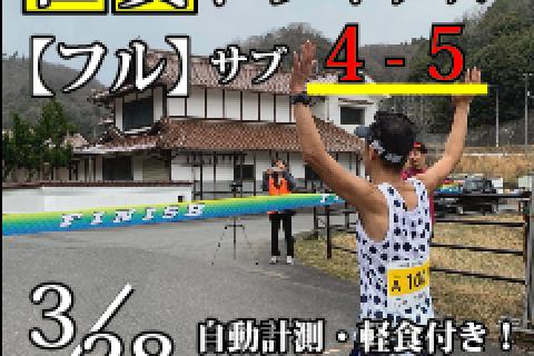 竹原:仁賀トライアル【フル】サブ4~サブ5以内を目指す!